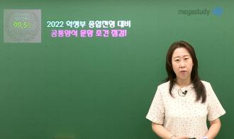 /논술메인/메가캐스트/논술_김채영_<2022 학종 대비> 공통 양식 문항 조건 점검
