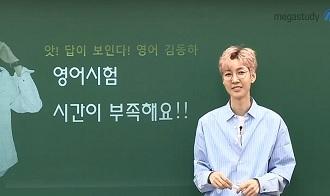 /수능메인_고3·N/메가캐스트/영어_김동하_선생님,영어시험 시간이 부족해요!