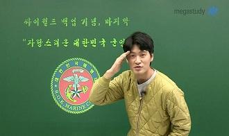 /수능메인_고3·N/메가캐스트/한국사_김종웅_싸이월드 백업기념 5 - 하.. 힘들다. 좀 웃자!