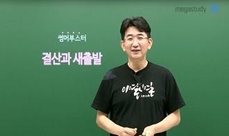 /수능메인_고3·N/메가캐스트/수학_장영진_끝까지 갑시다! <br> 썸머부스터 결산 & 새출발