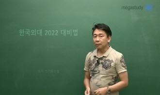 /논술메인/메가캐스트/논술_박기호_2022 한국외대 논술 대비하기