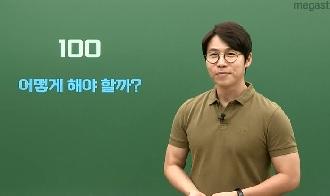 /수능메인_고3·N/메가캐스트/과학_한종철_수능까지 어떻게 공부해야 할까요?!