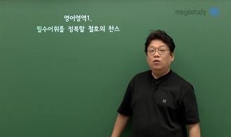 /수능메인_고3·N/메가캐스트/영어_고정재_9월 모평 이렇게 대비하자!