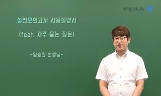 /논술메인/메가캐스트/수학_양승진_실전 모의고사 사용설명서 (자주 묻는 질문)