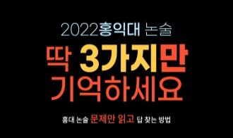 /논술메인/메가캐스트/논술_최인호_홍익대 논술 합격 비법