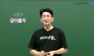 /수능메인_고3·N/메가캐스트/수학_장영진_장영진 모의고사, 같이 풀자!