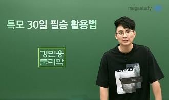 /수능메인_고3·N/메가캐스트/과학_강민웅_특모 30일 필승 활용법!